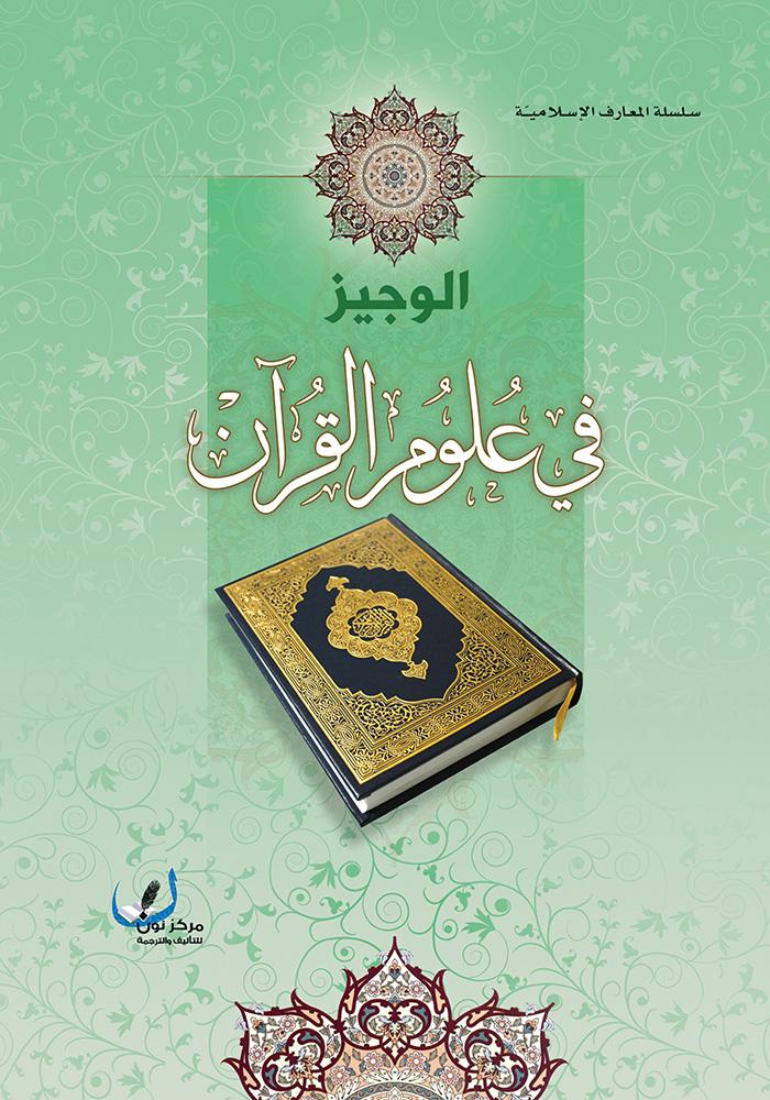 الوجيز في علوم القرآن