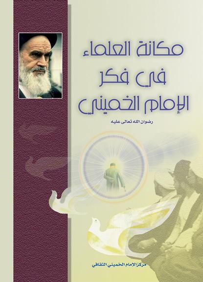 مكانة العلماء في فكر الإمام الخميني قدس سره