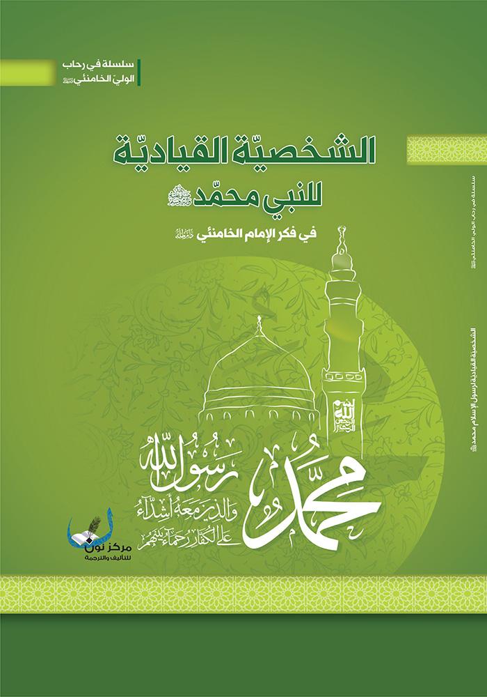 الشخصية القيادية للنبي محمد صلى الله عليه وآله وسلم