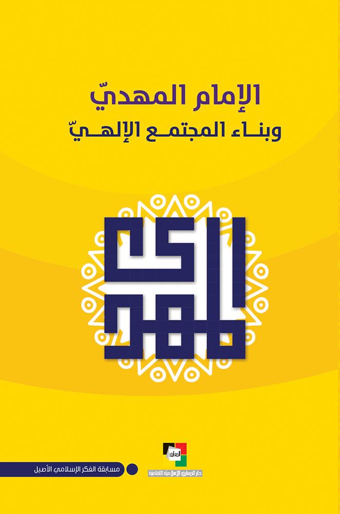 الإمام المهديّ وبناء المجتمع الإلهيّ