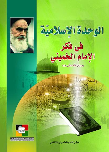 الوحدة الإسلامية في فكر الإمام الخميني  قدس سره