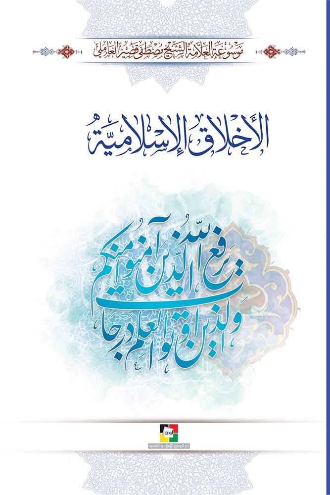 الأخلاق الإسلامية