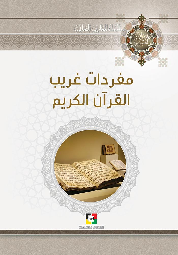 مفردات غريب القرآن الكريم