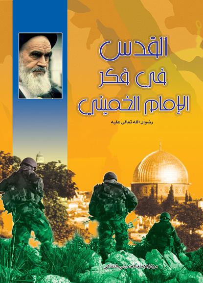 القدس في فكر الإمام الخميني قدس سره