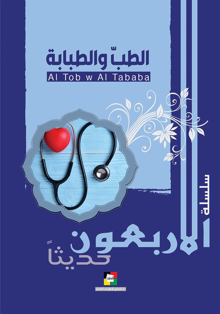 الطب والطبابة