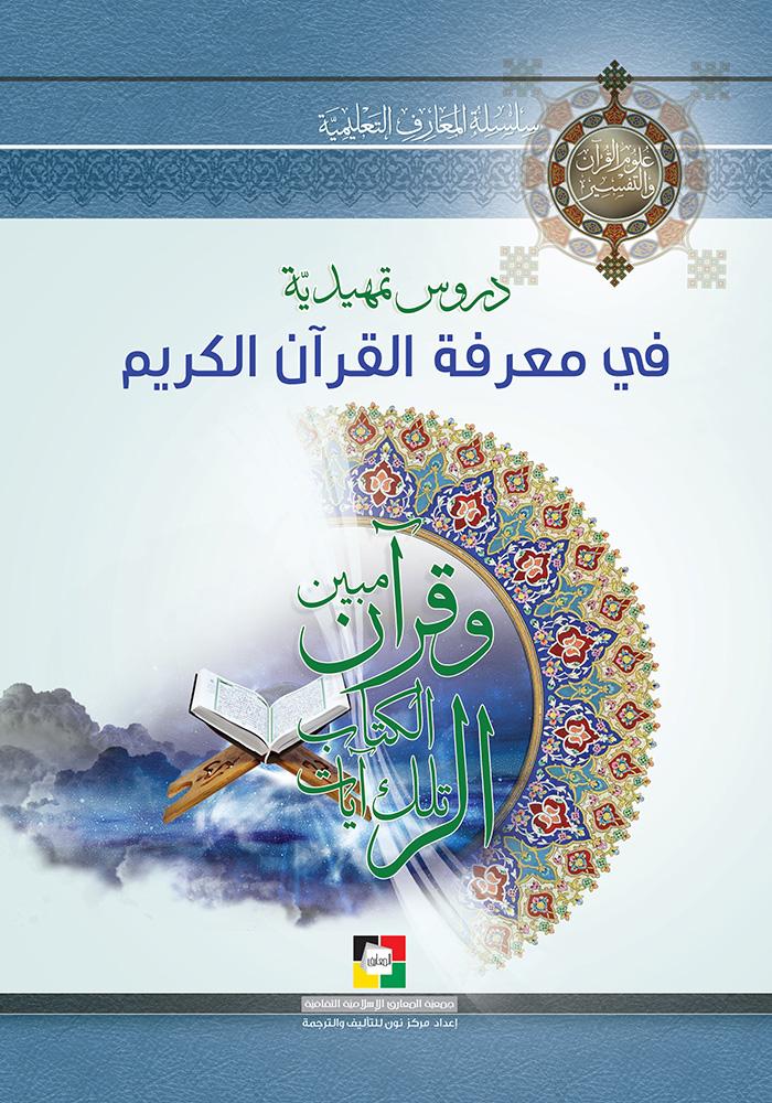 دروس تمهيدية في معرفة القرآن الكريم