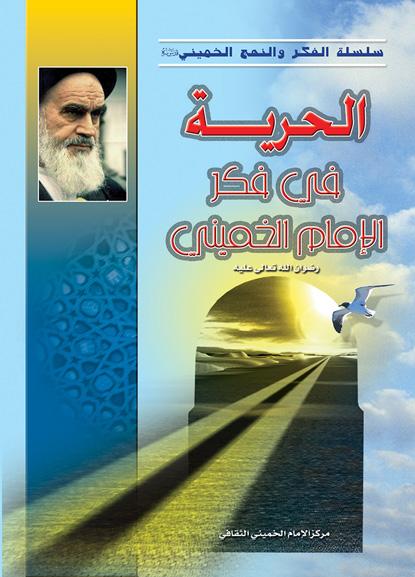 الحرية في فكر الإمام الخميني قدس سره